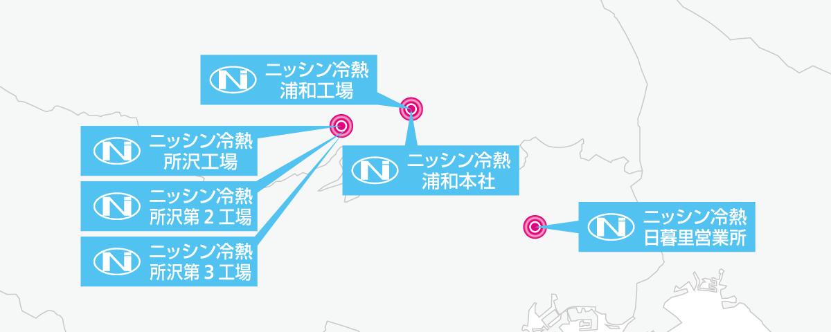 ニッシン冷熱事業所一覧マップ