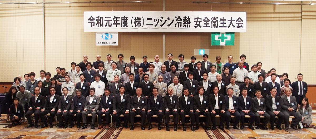 R元年度安全大会