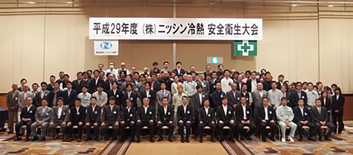 H29年度安全大会