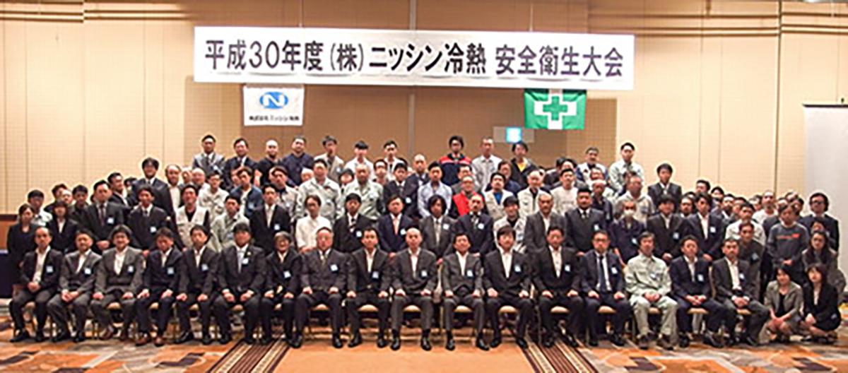 H30年度安全大会