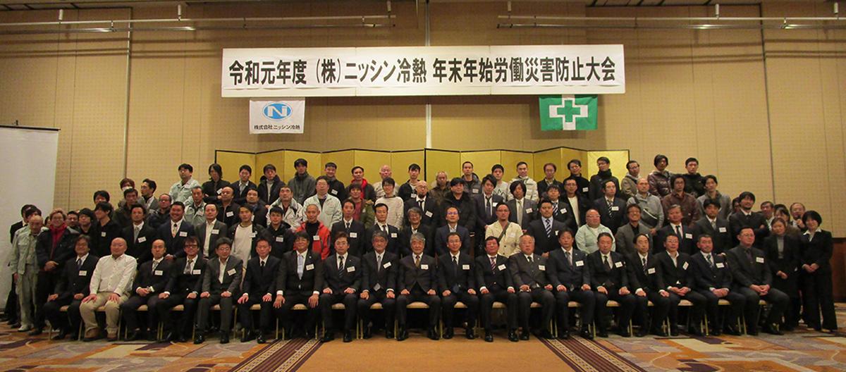 R1年度災防大会